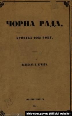 «Чорна рада» повна назва «Чорна рада. Хроніка 1663 року» – перший історичний роман українською мовою, вперше виданий повністю Пантелеймоном Кулішем у 1857 році