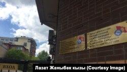 Кыргызстандын миграция кызматынын Москвадагы өкүлчүлүгү