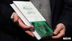 Қатаң саяси курс жақтастары шығарған «Бүлікке арандату энциклопедиясы» кітабының мұқабасы.