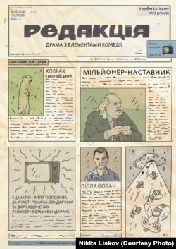 Постер до майбутнього фільму Романа Бондарчука «Редакція»