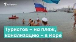 Туристов - на пляж, канализацию - в море | Крым за неделю с Александром Янковским