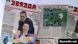 """Белорусская газета """"Звезда""""."""