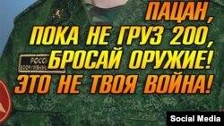 Антивоенный плакат российской группы «Груз-200 с Украины в Россию»