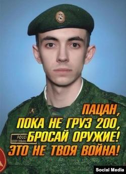 Спільнота закликає російських солдат не воювати в Україні