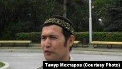 Тимур Мохтаров