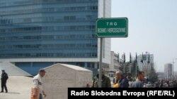 Protest penzionisanih vojnika, Sarajevo, 24.3.2012.
