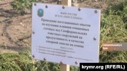 Табличка о проведении эксперимента по поливу очищенными сточными водами