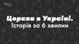 Від Хрещення України-Руси до сьогоднішнього дня. Хронологія церковних відносин – відео