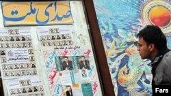 تبليغات نامزدهای انتخابات مجلس نهم ساعت هشت صبح روز پنجشنبه – ۱۱ اسفند- به پايان رسيد.
