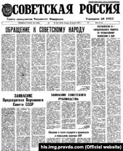 Шпальти радянських газет під час серпневого путчу