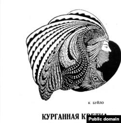 Вокладка першай кнігі «Курганная кветка» (1914). Мастак — Язэп Драздовіч