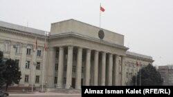 Қырғызстанның Бішкектегі үкімет үйі