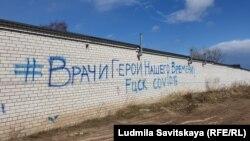 Граффити напротив городской больницы