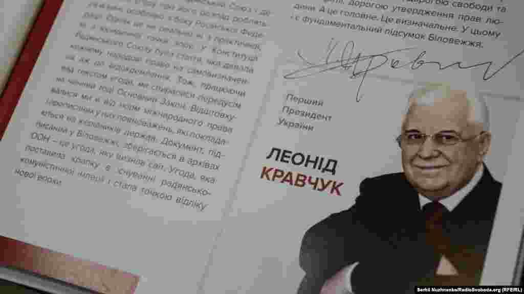 Автограф від першого президента України Леоніда Кравчука