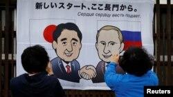 Плакат с изображением грядущей встречи Владимира Путина и Синдзо Абэ в японской префектуре Ямагути. 14 декабря