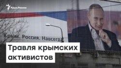 Крымские активисты жалуются на травлю   Доброе утро, Крым!