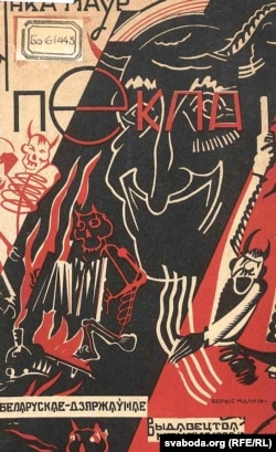 Янка Маўр. «Пекла». 1929 год
