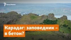 Заповедник – в бетон. Что происходит на Карадаге | Доброе утро, Крым