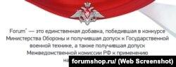 Фрагмент скриншота главной страницы сайта forumshop.ru