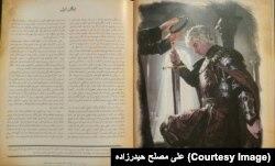 یکی از صفحات ترجمه فارسی کتاب دنیای آتش و یخ، به همراه تصویرسازی آن