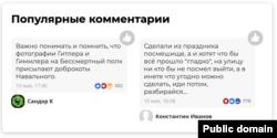 Комментарии читателей новости на сайте РИА о следствии по делу БПР демонстрируют две точки зрения