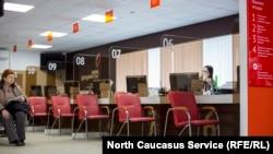 Многофункциональный центр, центр по работе с документами