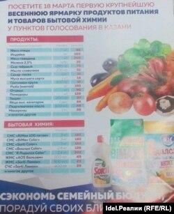 Цены на продукты в день выборов на участке в Казани