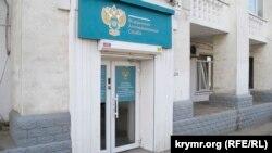 Управління ФАС Росії в Криму і Севастополі