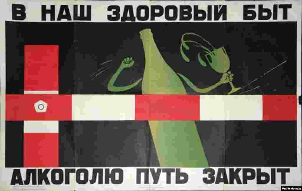 """""""Няма място за алкохола в нашия здравословен живот"""". От този плакат са отпечатани 30 хиляди броя през 1959 г. Издател е Институтът за здравно образование."""