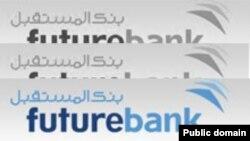 بانک بحرینی رابطه خود را با ایران پنهان نمی کند.