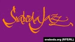 Belarus -- SvabodaJazz logo, 31Aug2012