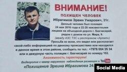 Объявление о похищении Эрвина Ибрагимова в Крыму