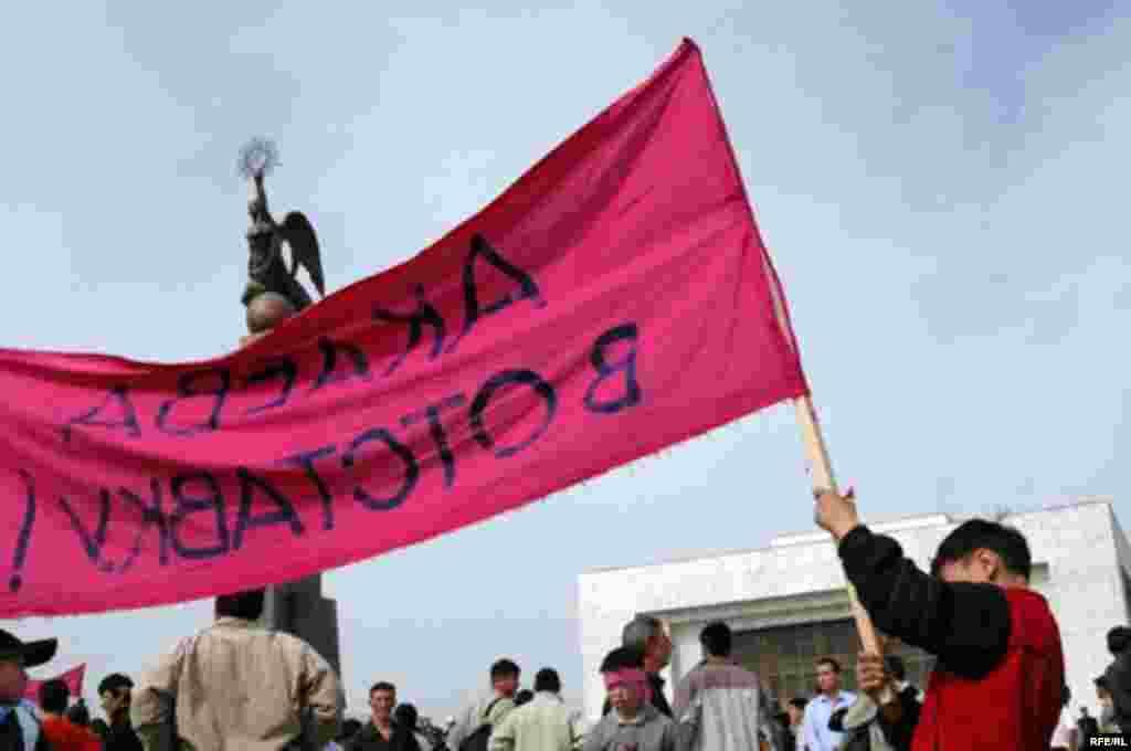 """Транспарант с надписью: """"Акаева в отставку""""."""