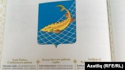Балык Бистәсе районы гербы