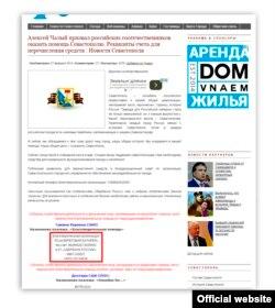 Деньги на «присоединение Севастополя к России» поступали на счет «35 батареи»