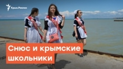 Снюс и крымские школьники   Дневное шоу