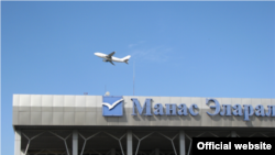 Международный аэропорт «Манас» в Кыргызстане.