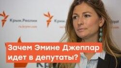 Для чего Эмине Джеппар идет в народные депутаты? | Радио Крым.Реалии