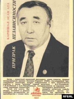 Обложка самиздатовской книги Каришала Асанова «Призрак независимости».