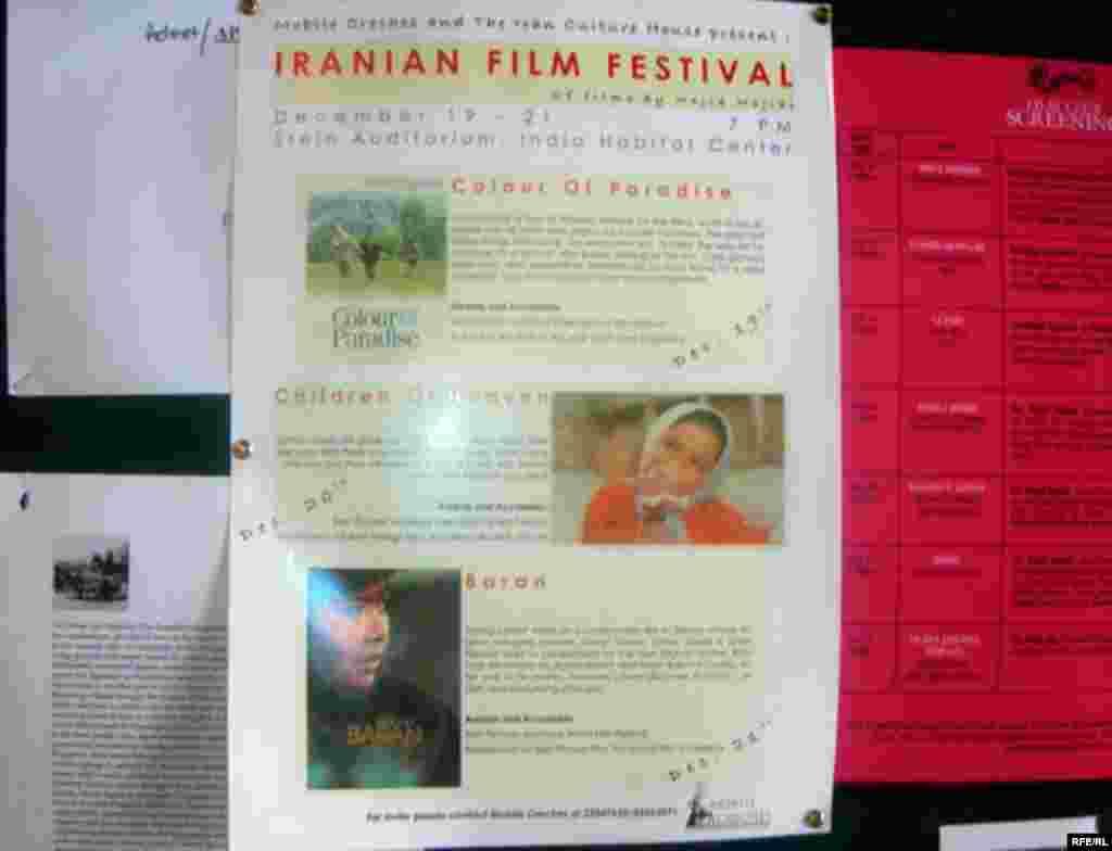 فستیوال فیلم های مجید مجیدی در مرکز کنفرانس برگزار شد