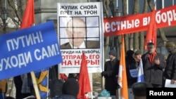 Активисты оппозиции держат антикремлевские плакаты. Владивосток, 4 февраля 2012 года.