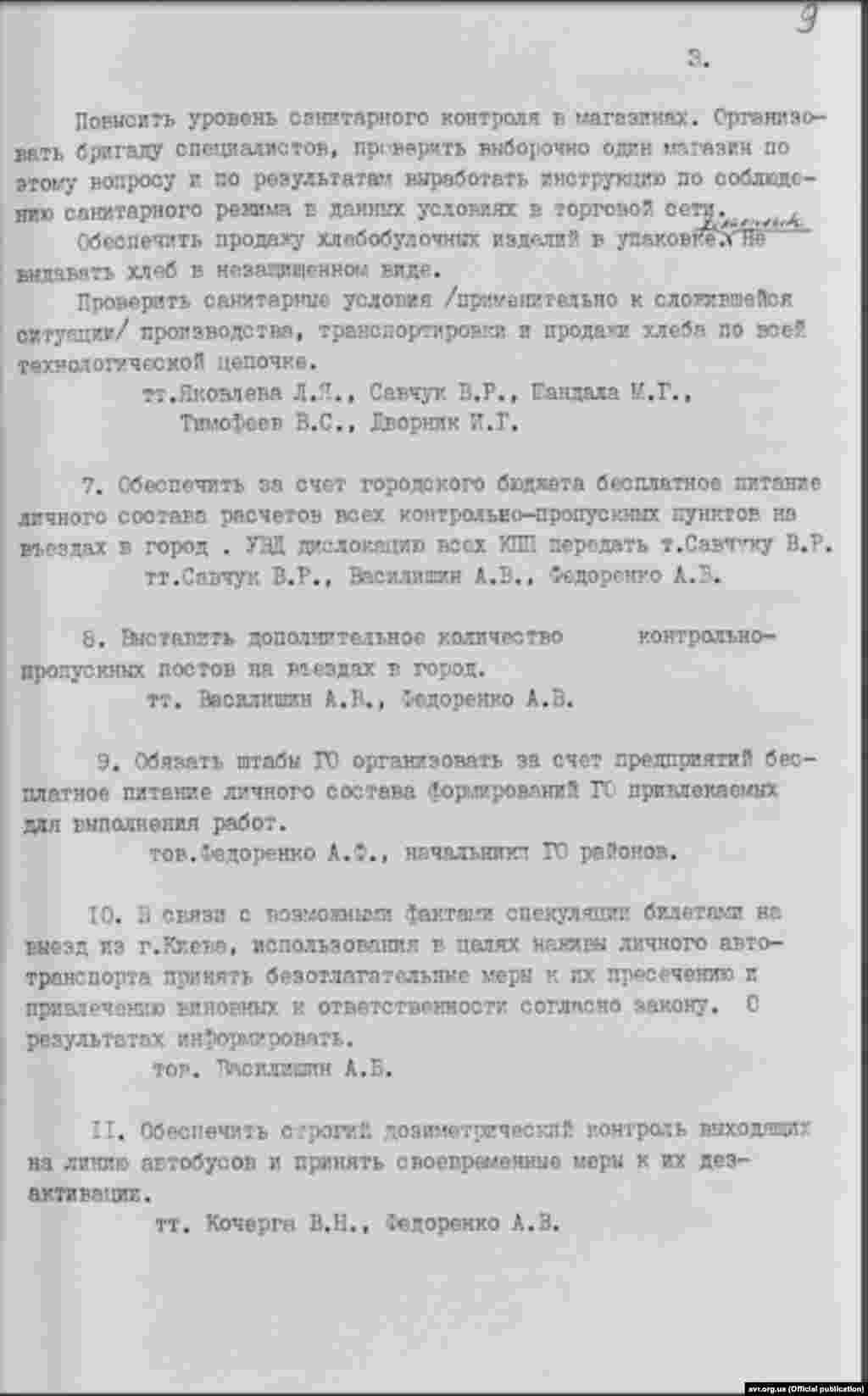Протокол засідання Оперативної групи бюро Київському міськкому партії, 7 травня 1986 року