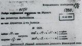 Верныйдан келген телеграмма (Мамлекеттик архивден алынган сүрөт)