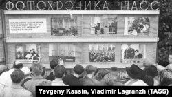 Советские люди читают сообщения ТАСС о суде над Фрэнсисом Пауэрсом