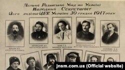 Фото першого українського радянського уряду. Джерело: jnsm.com.ua