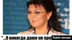 Коллаж-демотиватор, появившийся в сети Facebook после предложения Дариги Назарбаевой открыть заводы по переработке конопли.