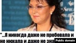 Коллаж-демотиватор, появившийся в сети Facebook в 2014 году после предложения Дариги Назарбаевой открыть заводы по переработке конопли.