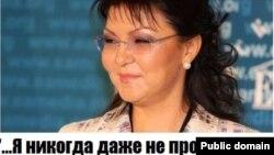 Мәжіліс депутаты Дариға Назарбаеваның көкнәр туралы ұсынысынан кейін Facebookта пайда болған демотиватор.
