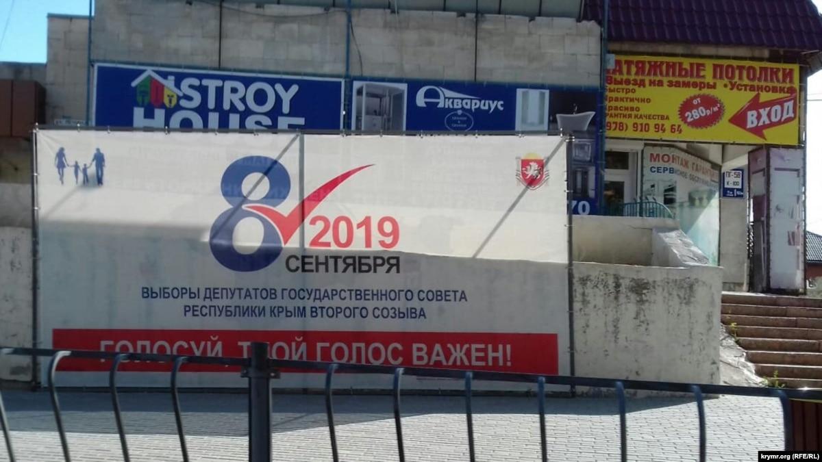 В России и анексованому ею Крыму проходят местные выборы