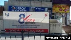 Российские выборы в Крыму